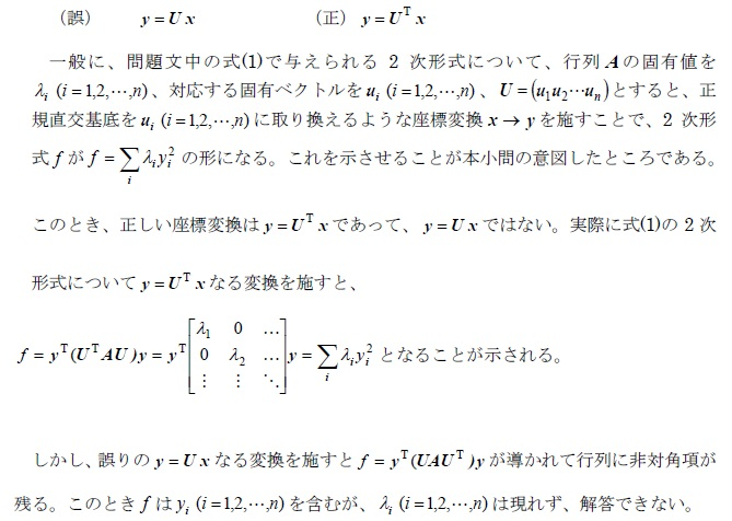 平成27年度東京大学大学院工学系研究科 一般教育科目「数学」における ...