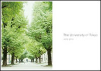 UTokyo Mini Brochure 2012-2013 Edition