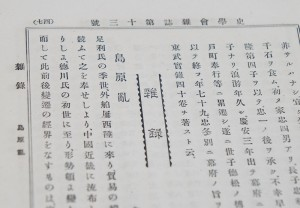 Ryo Isoda, then a student of Riess, summarized and published the research findings gathered during Riess' ubung (seminar) on the Shimabara Rebellion in Volume 1, Issue 13 of Shigaku Zasshi. Riess himself published a paper on the same theme in the East Asia Society of Germany Bulletin in 1890. Mr. Isoda became a lecturer at Imperial University and afterwards studied abroad in Germany and Austria. After returning to Japan, he worked as a professor at Tokyo Higher Normal School.