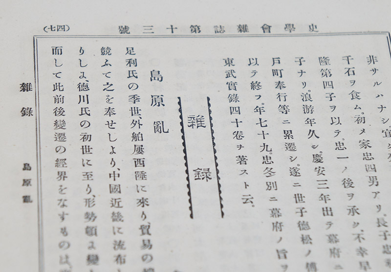 research papers on japan Japan research a research paper on japan's history analyzes important factors pertaining to japan's history, culture, business climate and environment, country.