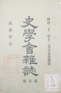 Published for the first time in 1889, Shigakukai Zasshi (later known as Shigaku Zasshi) is Japan's oldest academic history journal. As all papers are thoroughly examined via a strict review process before they are published, the journal offers very high-quality articles. The journal covers all historical topics in a comprehensive manner without being limited strictly to Japanese history, Eastern history, or Western history.