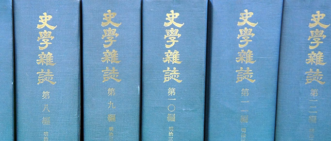 The regular issues of Shigaku Zasshi (issues 1-4 and 6-12 of each volume) feature commentaries that have passed strict screening by the editorial board, a column titled Rekishi no Kaze (Winds of History), book reviews, information on new publications and bibliographies. Photo: General Library, The University of Tokyo.