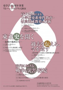 Historical Society of Japan 125th anniversary: 2014 relay symposium