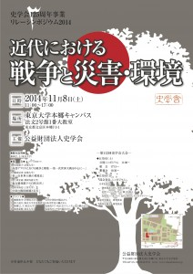 Public symposium at the meeting of the Historical Society of Japan, War, disaster and the environment in modern history, The University of Tokyo Hongo Campus, from 11:00 to 17:00 on Saturday, November 8, 2014
