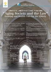 "International Workshop ""Aging Society and the Law"""