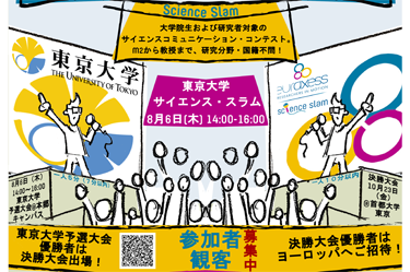 "Join the ""UTokyo Science Slam 2015"" Research Communication Contest"