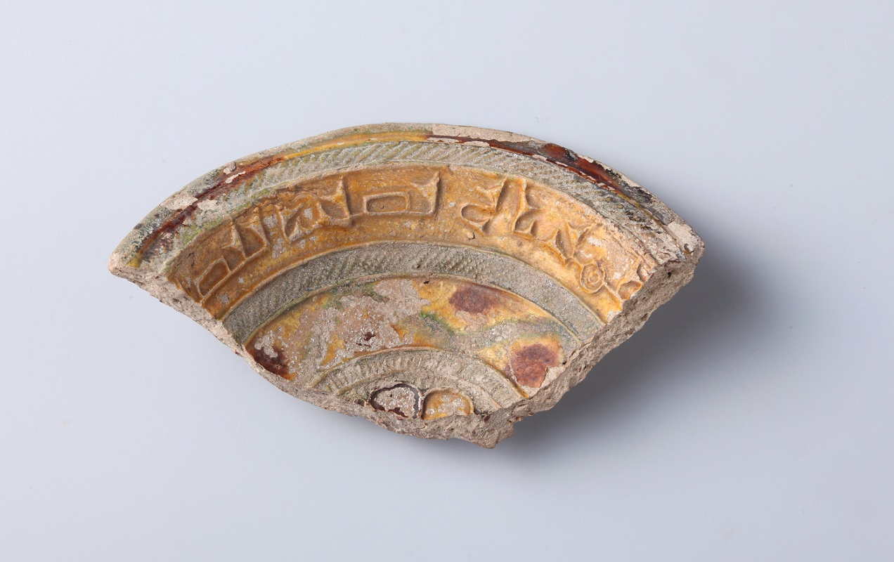 Figure 4: Potttery sherd. A specimen from among the collection of some 390 Islamic pottery sherds belonging to the Ohara Museum of Art in Kurashiki. Masuya discovered a potter's signature identical to one on a pot in the collection of the British Museum. Ohara Museum of Art.