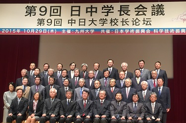The 9th Forum for Japanese and Chinese University Presidents was held at Kyushu University