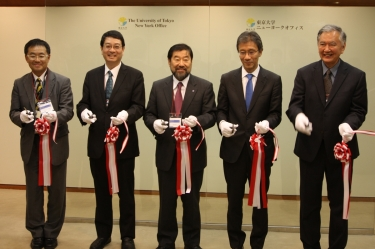 Opening event of the University of Tokyo New York Office