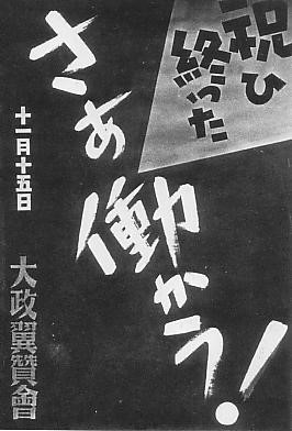 Figure 1: A poster produced by the Imperial Rule Assistance Association (1940)</br> The Imperial Rule Assistance Association (IRAA) was a national integration entity created by the second Konoe cabinet in October 1940. All the political parties at that time were dissolved and integrated into the IRAA, with Prime Minister Konoe becoming the Association's first president. Other official citizen mobilization organizations, such as the Great Japan Patriotic Industrial Association and the Great Japan Women's Association, were then consolidated into the IRAA. The IRAA controlled all aspects of people's lives until it was dissolved and became the Volunteer Corps in 1945. Credit: From The Asahi Historical Photographs Library: War and the People 1940-1949 Volume 1, published by Asahi Shimbun Company.