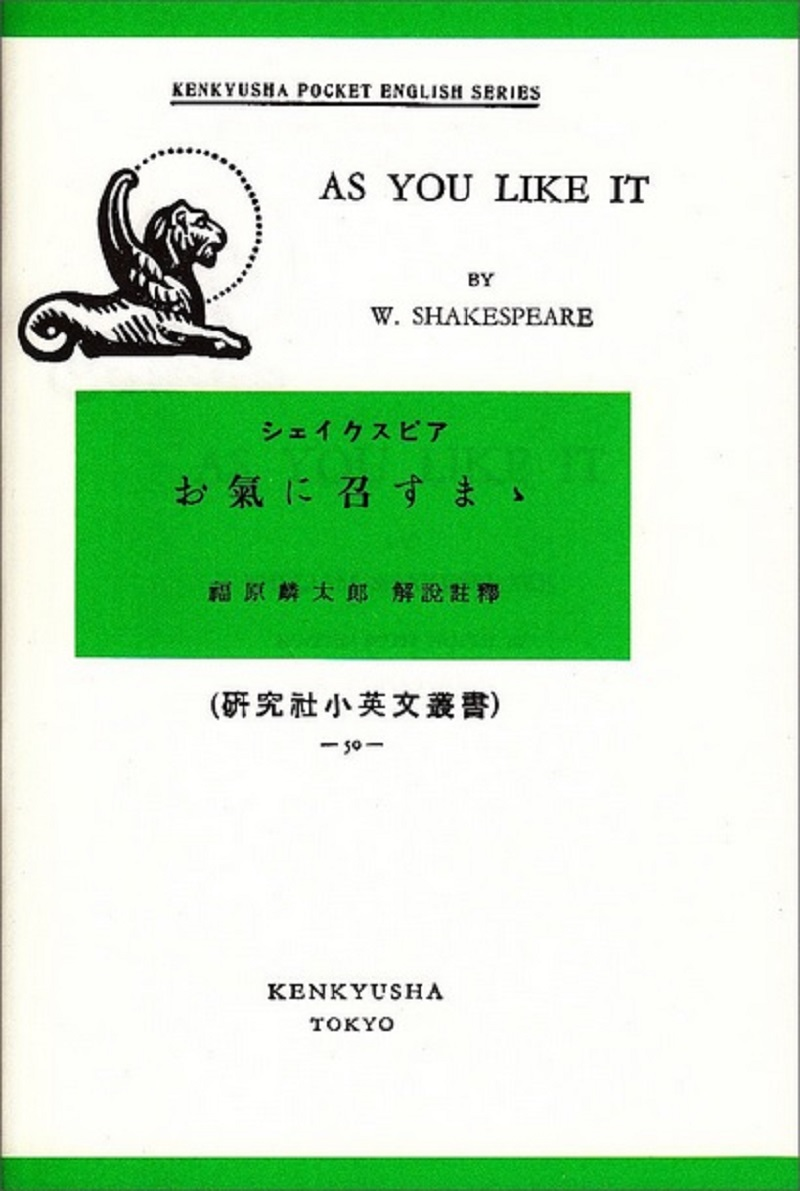 Figure 3: Cover of As You Like It