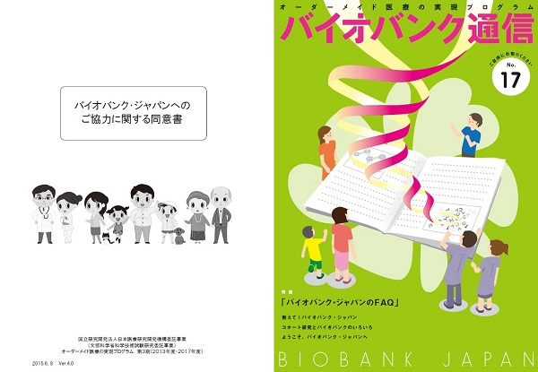 Figure 3: Left: an informed consent form, used to ascertain a patient's willingness to cooperate with BioBank Japan. Right: an issue of the magazine BioBank Tsushin (BioBank Bulletin). Medical coordinators at hospitals throughout Japan explain the personalized medicine goals of BioBank Japan and how patients can contribute, and obtain consent from donors. An annual publication, BioBank Tsushin provides sample donors and other contributors to the BioBank project with updates on recent achievements and current activities. Credit: Tailor-made Medical Treatment Program.