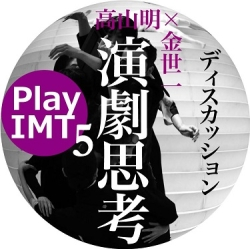 "Discussion""Play IMT (5) – Theatrical Thinking by Akira Takayama and Seil Kim"""