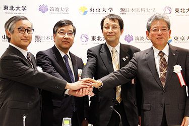 At the press conference. From left: Nippon Medical School President Akihiko Gemma, The University of Tokyo President Makoto Gonokami, University of Tsukuba President Kyosuke Nagata, and Tohoku University President Susumu Satomi