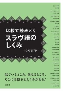 UTokyo BiblioPlaza - 比較で読...