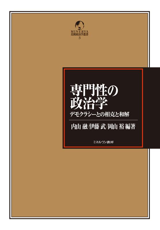 UTokyo BiblioPlaza - 専門性の政治学