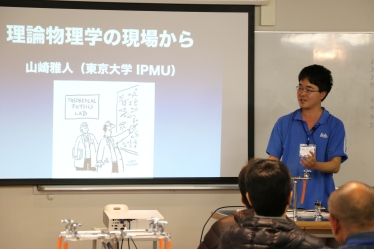 Kavli IPMU Project Assistant Professor Masahito Yamazaki showed his point of view on physics