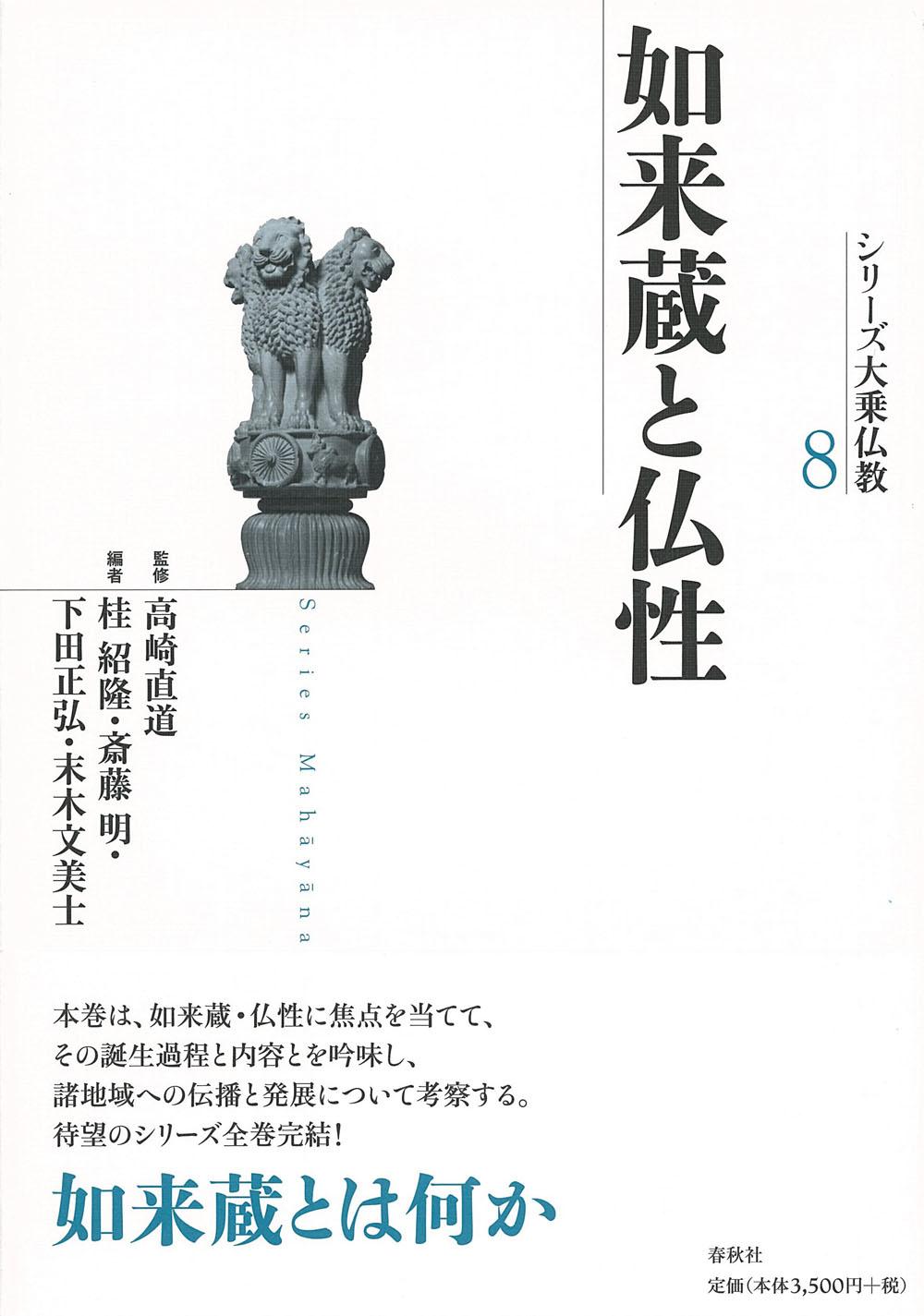 UTokyo BiblioPlaza - 如来蔵と...