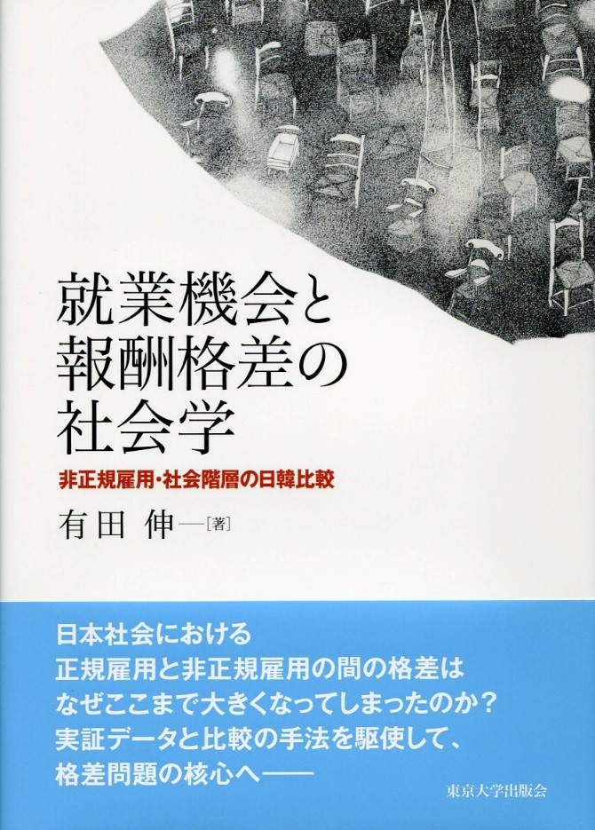 Figure 3: Cover of The Sociology of Reward Inequality Among Employment Positions: A Comparison of Non-standard Employment and Social Stratification in Japan and Korea (Shin Arita, University of Tokyo Press, 2016)The book explains the wage disparity between regular and non-regular employees in Japan by examining data from a comparative survey of Japan and South Korea, a panel survey tracking the same individuals over many years, and other sources. Although issues concerning compensation in the labor market generally fall within the purview of economists, here the author explores them from a sociologist's perspective.Links (Japanese):http://www.utp.or.jp/bd/978-4-13-050187-3.htmlhttp://www.u-tokyo.ac.jp/biblioplaza/ja/B_00254.html