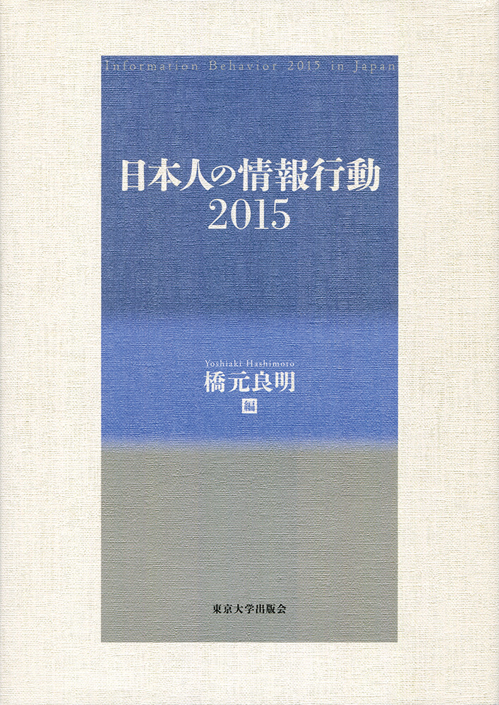 Linen-like textured cover in blue-gray gradation