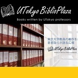 UTokyo BiblioPlaza website has been completely redesigned and now English site is available too.
