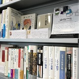 You can grab the books introduced on BiblioPlaza at UTokyo CO-OP bookstores both in Hongo and Komaba campus.