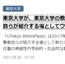 UTokyo BiblioPlaza website has been featured in several media outlets including ASAHI digital.(Japanese only)