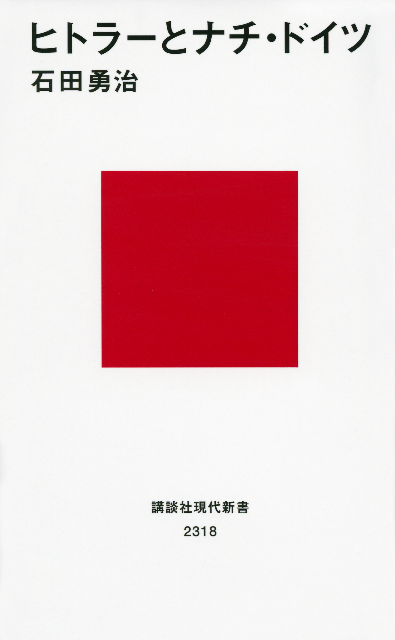 A simple red square on white cover