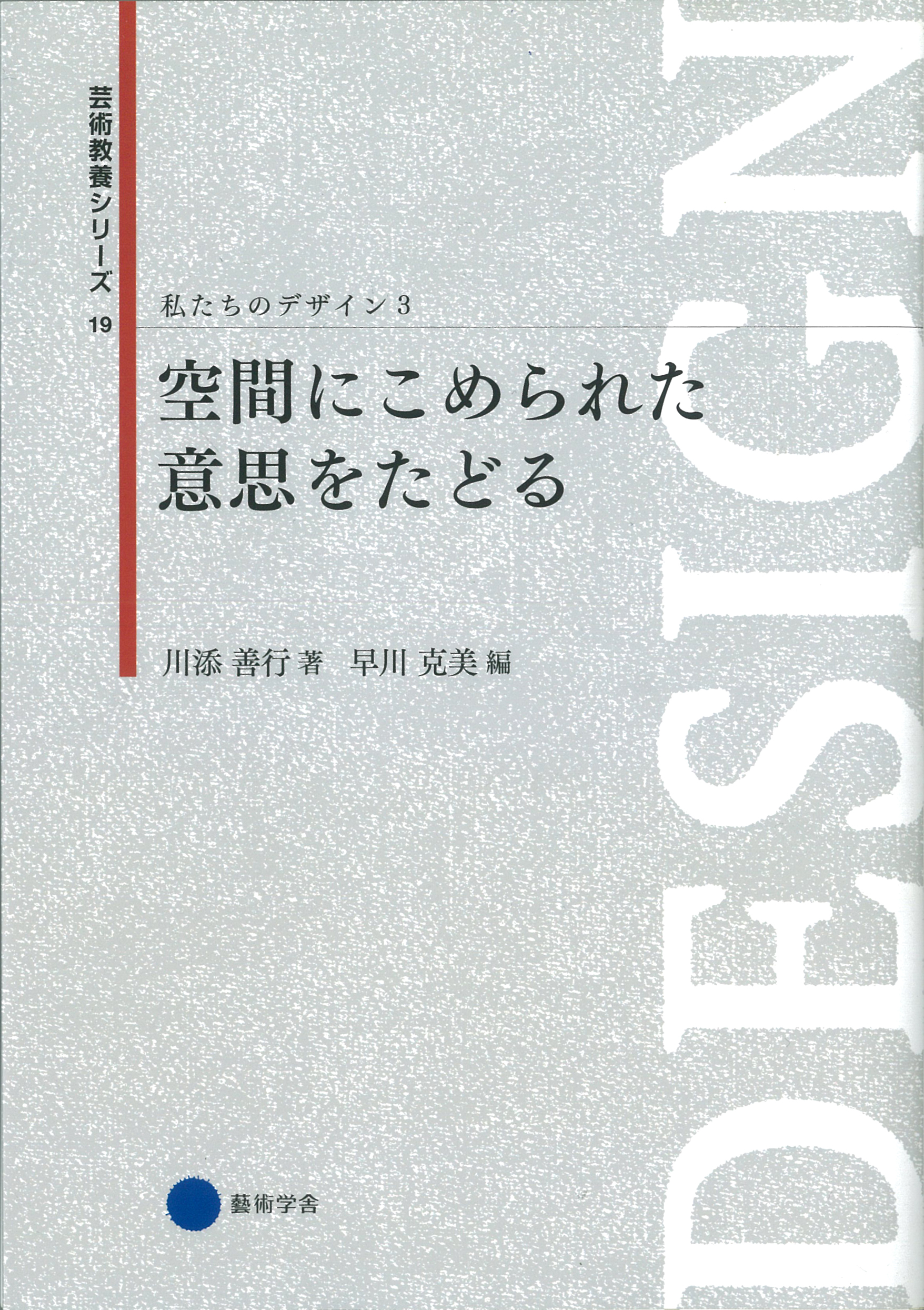 "Light gray cover with typography title""DESIGN"""