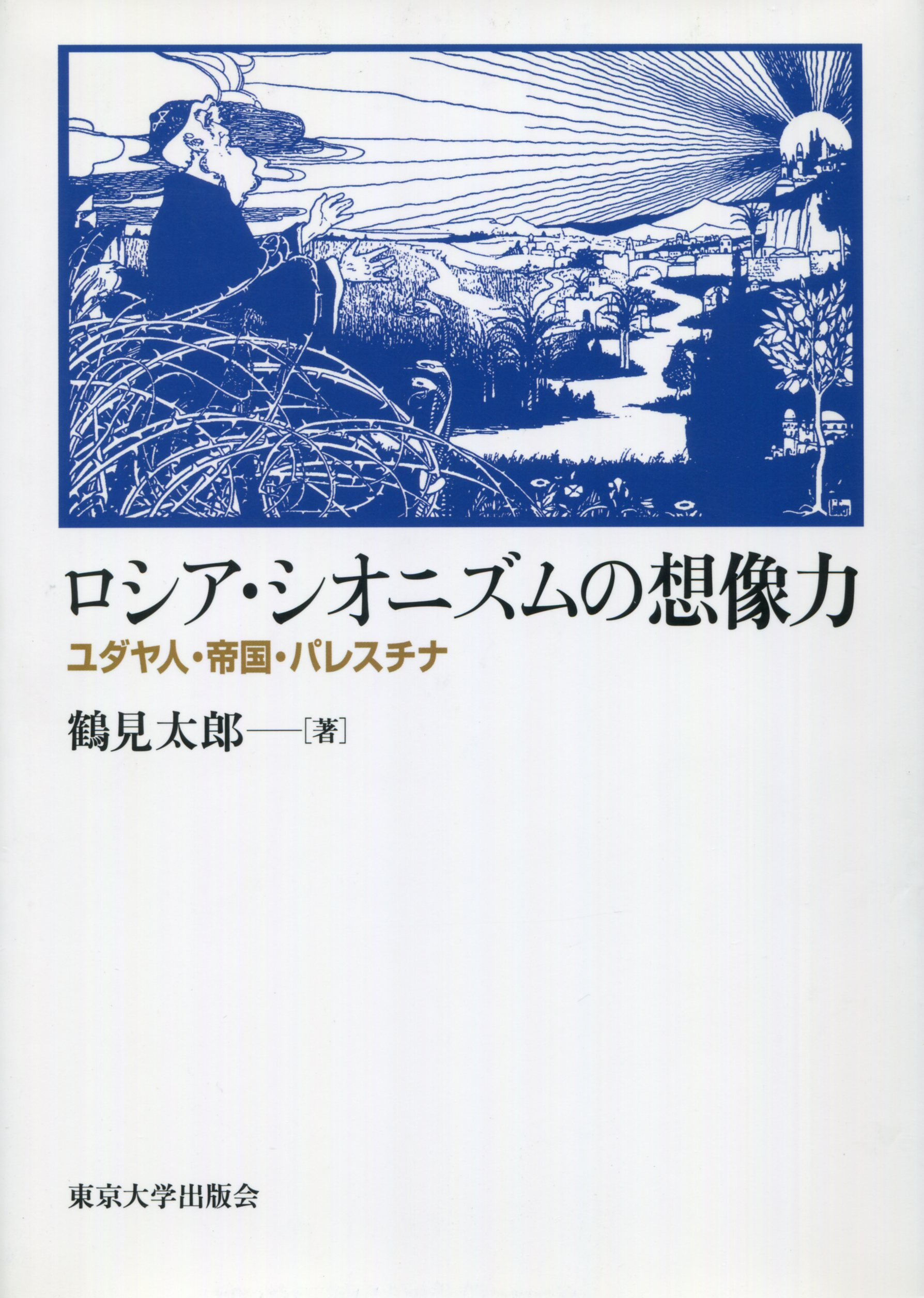 An illustration in blue at the top of the cover against a white background