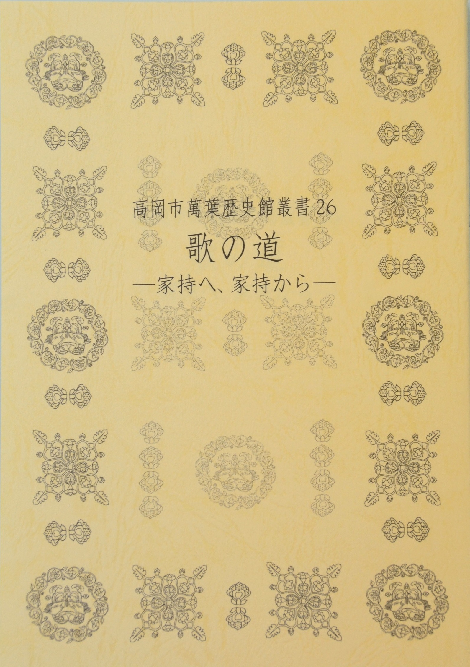 Bright golden yellow cover with decorative elements