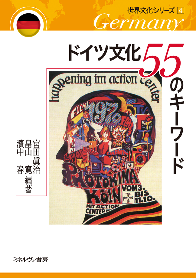 A cover depicting a human head in profile and filled with small illustrations