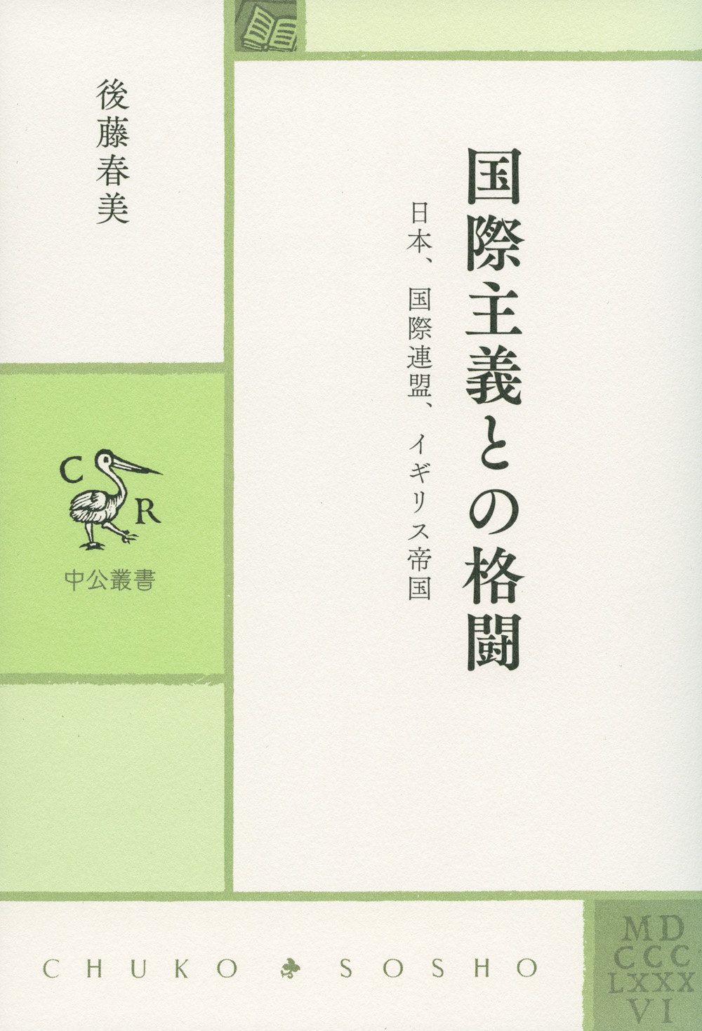 Book title, publisher, and author name separated by borders in bright green on pale golden-yellow cover