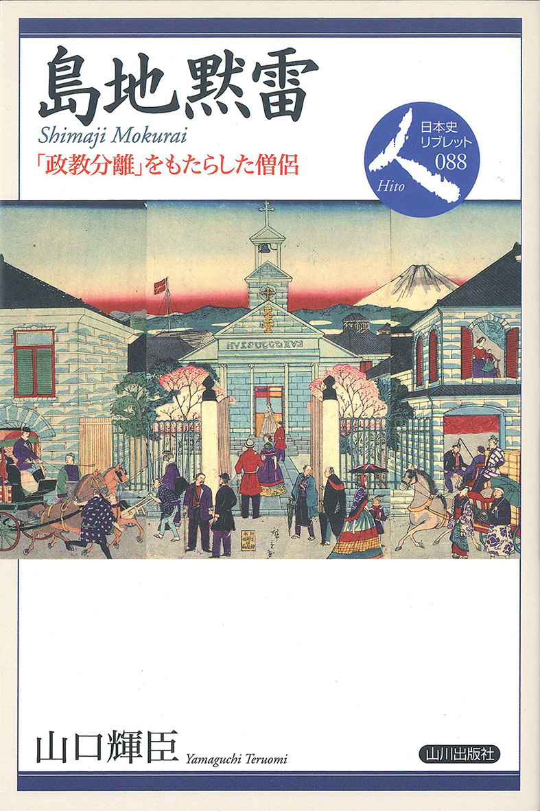 The cover page shows the illustration of a street in the last period of Edo and Meiji eras.