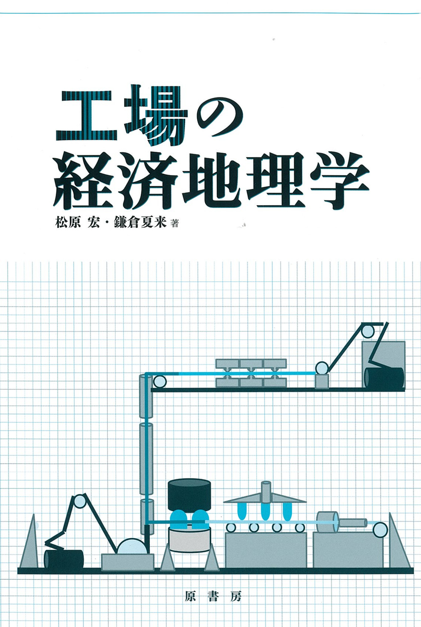 Illustration of manufacturing line on white front cover