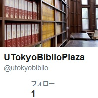 our new Twitter account is now open. follow https://twitter.com/utokyobiblio