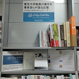 Biblio Plaza section at UTokyo CO-OP bookstore in Komaba campus got bigger for new freshmen. Enjoy exploring various books along with the personal commentary written by the authors.