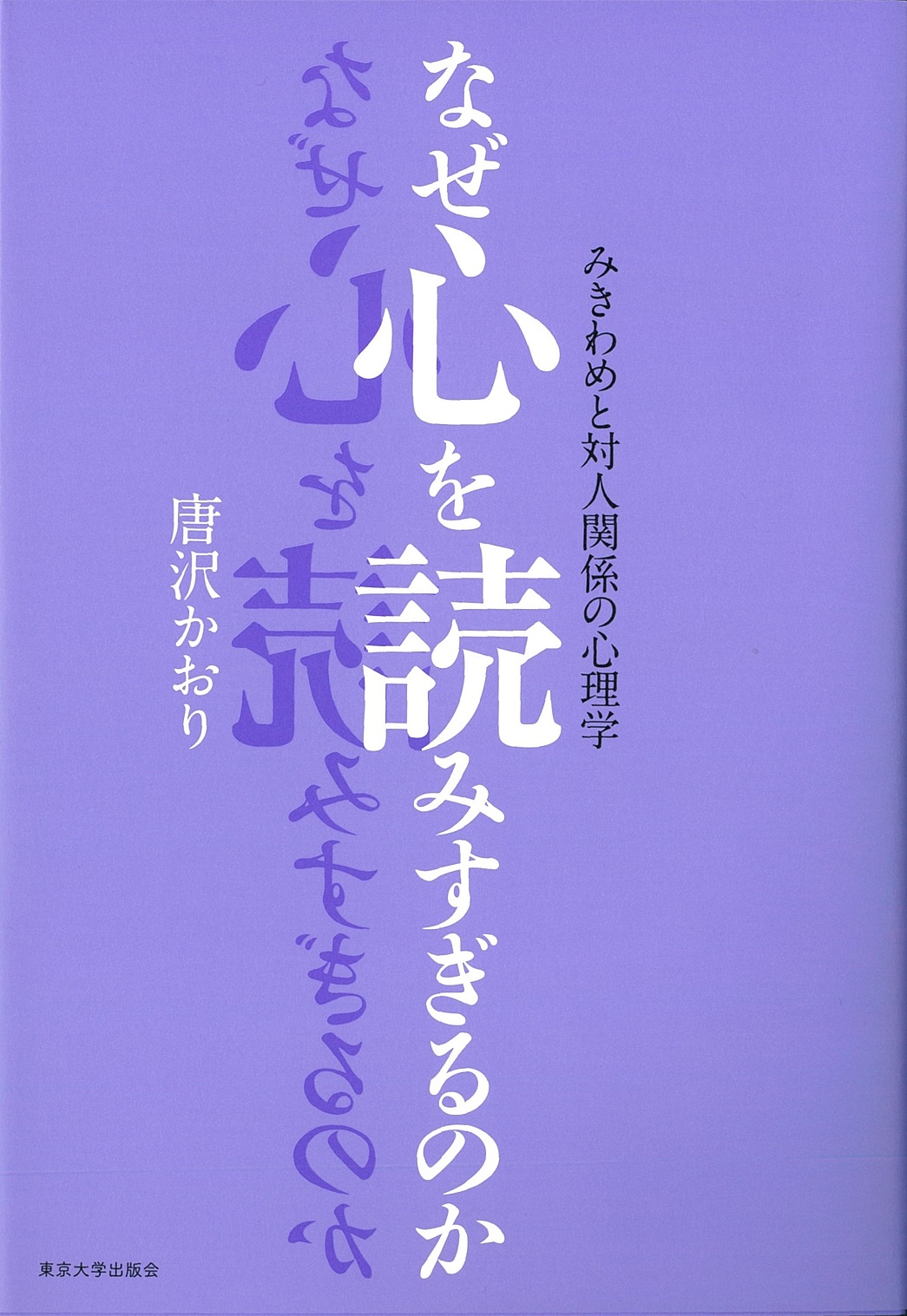 Title and author's name printed in white on a purple cover