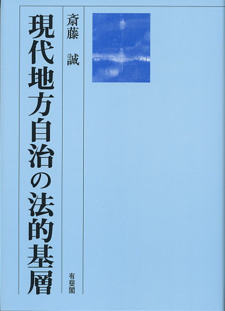 Light blue cover, title written vertically on the left side
