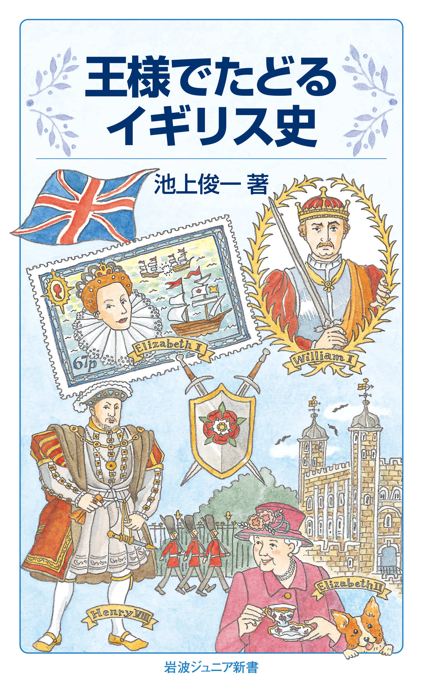 Illustration of queen and king on a cover