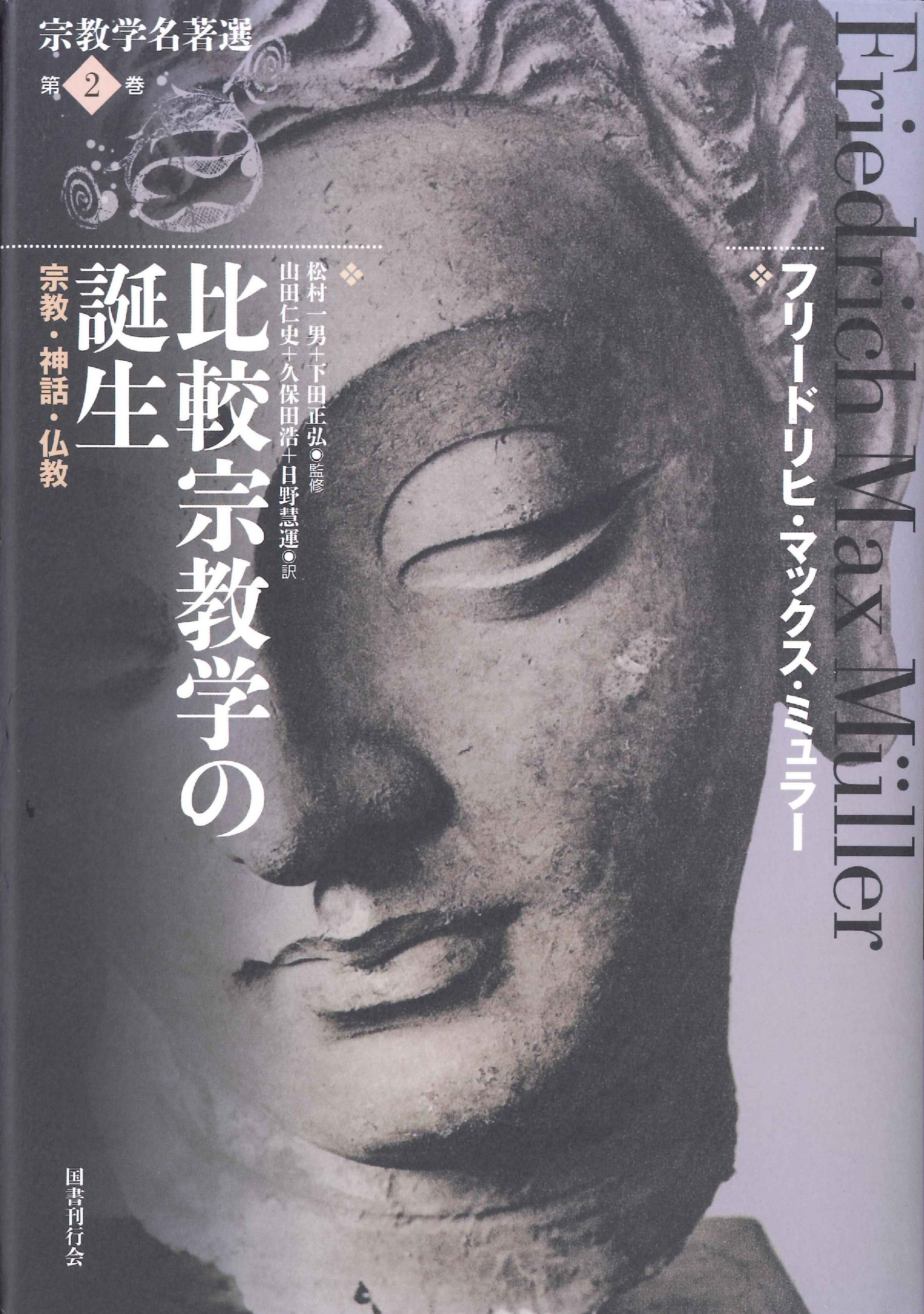 Book cover: photograph of the face of a Buddhist statue
