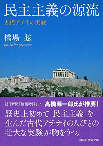 A picture of Athens on the cover