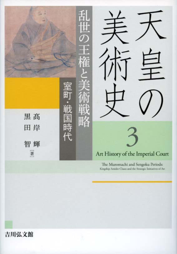 a portrait from muromachi and sengoku period on the cover