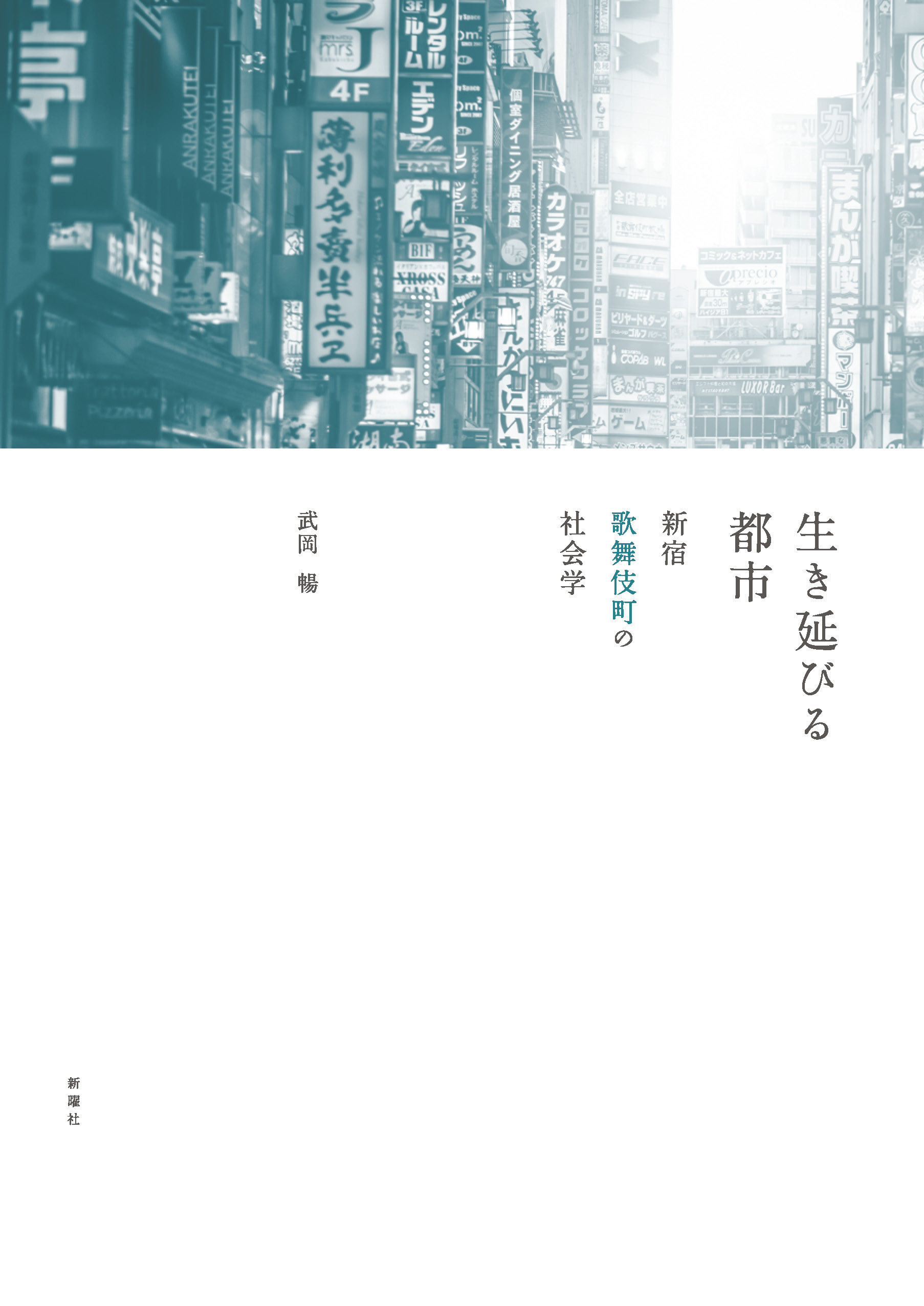 greenish b+w picture of Shinjuku on a cover