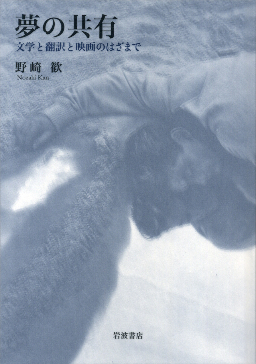 An black and white illustration of man sleeping on a cover