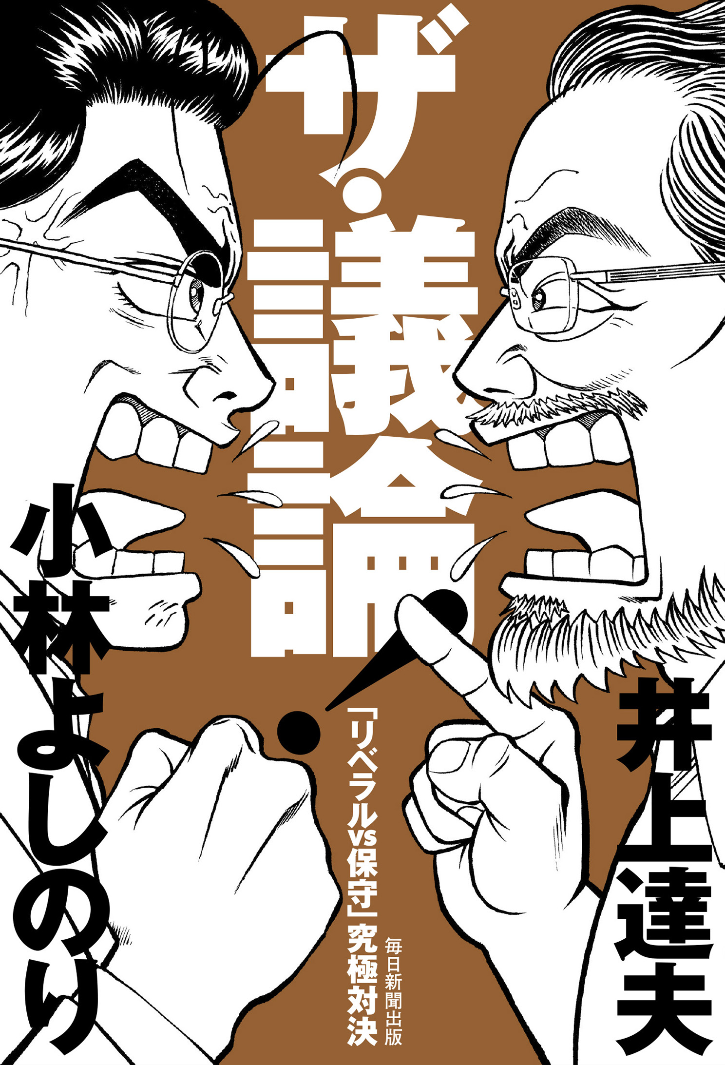 A cover with comic illustration of Inoue and Kobayashi debating