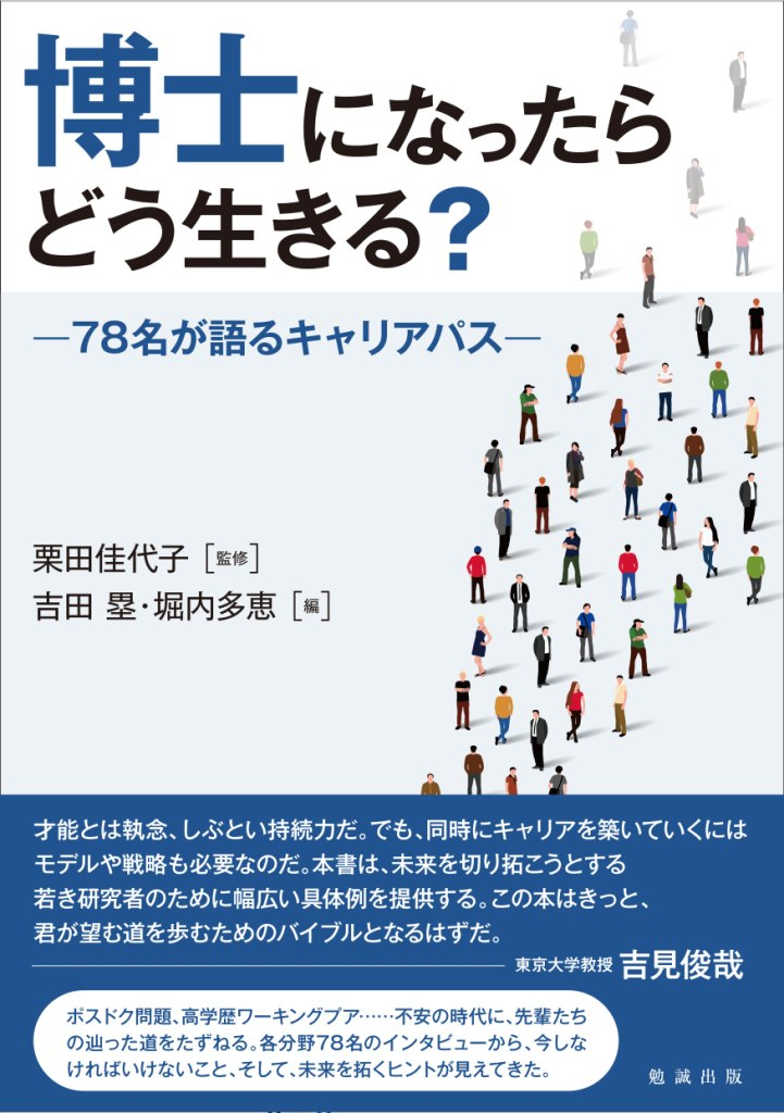 white and blue cover with  an illustration of a dozen people standing