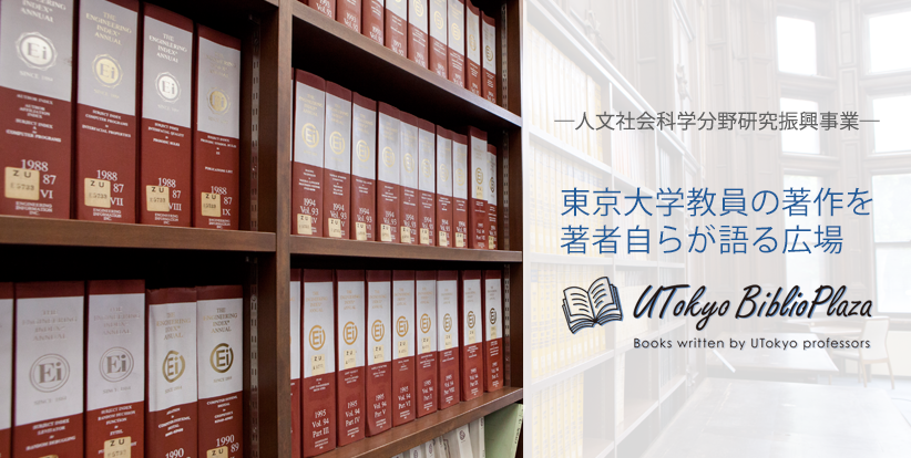 Humanities and Social Sciences Research Promotion Project - UTokyo BiblioPlaza Books written by UTokyo professors
