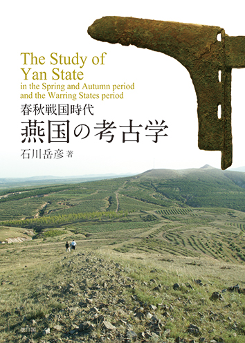 UTokyo BiblioPlaza - 燕国の考古学