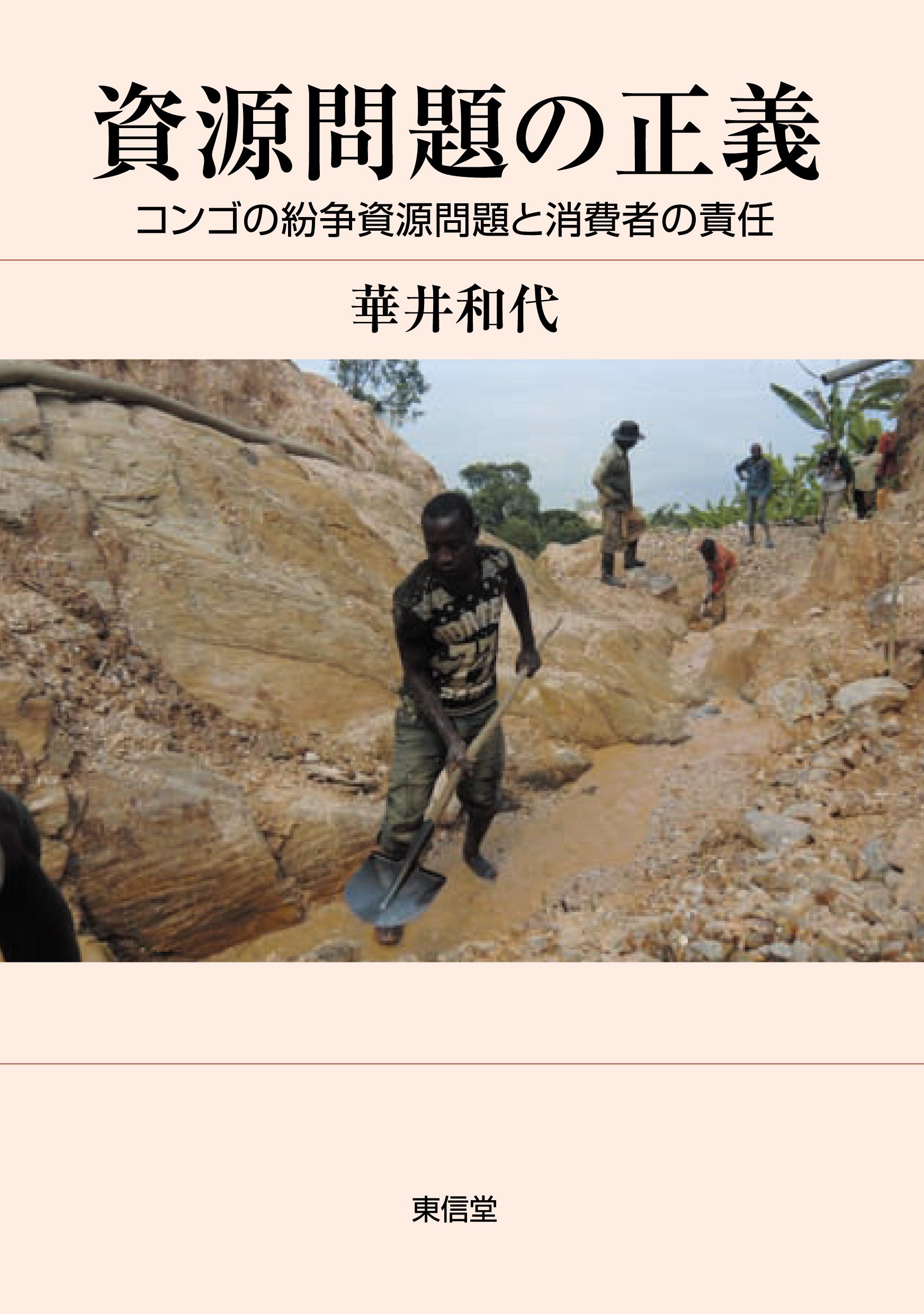 薄ピンクの表紙にコンゴ人たちの労働作業写真